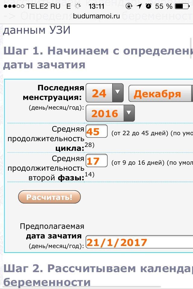 Рассчитать срок беременности от зачатия