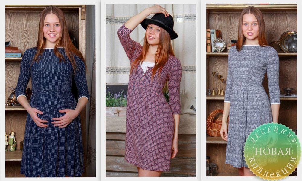 fe5020d29642 Одежда для беременных и кормящих мам ТМ НЯМ-НЯМ   Где купить одежду ...