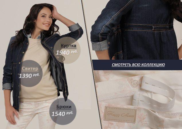 1efadb5c1 Платья для беременных, джинсы, брюки свитера, а также платья для  кормления-все это Вы можете найти в разделе