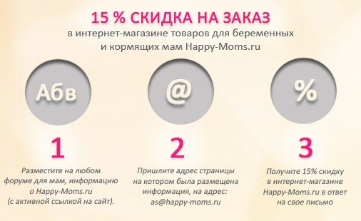 9092f2598 Товары для беременных и кормящих мам - «Happy Moms» | Где купить ...